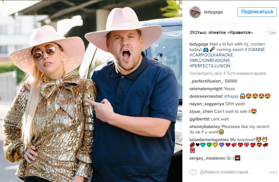 Фото Леди Гага и Джеймса Кордена, Инстаграм, октябрь 2016