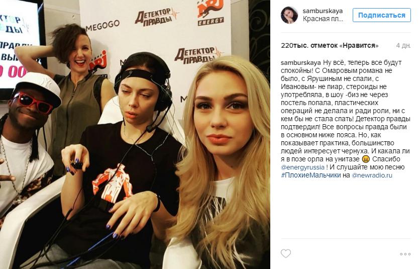 """Пост Настасьи Самбурской о """"Детекторе правды"""""""