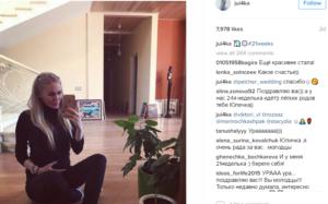 Пост Юлии Щаулиной в Инстаграме, фото на 21 неделе беременности