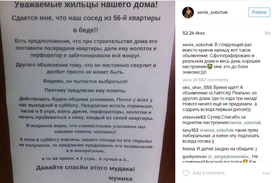 Пост Ксении Собчак в Инстаграме о шумных соседях
