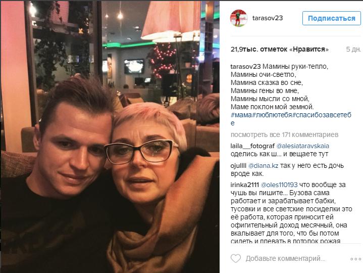 Футболист Дмитрий Тарасов с мамой, Ольгой Александровной фото из Инстаграма октябрь 2016