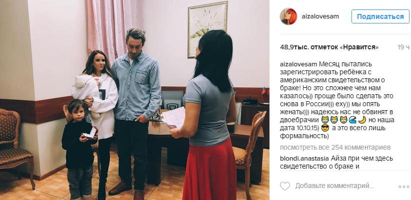На фото Айза Долматова с сыновьями и Дмитрием Анохиным во время повторного бракосочетания в ноябре 2016, пост в Инстаграме
