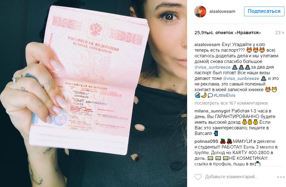 Пост Айзы Долматовой (Анохиной) в Инстаграме с фото загранпаспорта для младшего сына