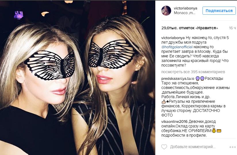 Пост Виктории Бони в Инстаграме о приезде Хофит Голан в Россию