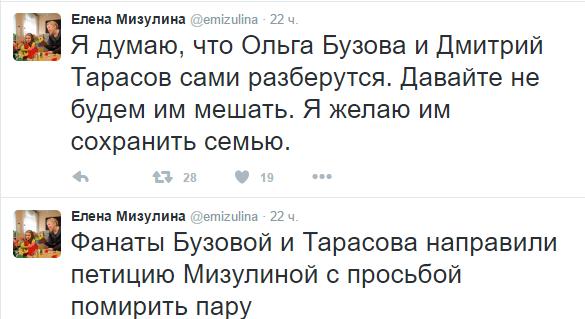 Пост Елены Мизулиной в Твиттере о расставании Бузовой и Тарасова