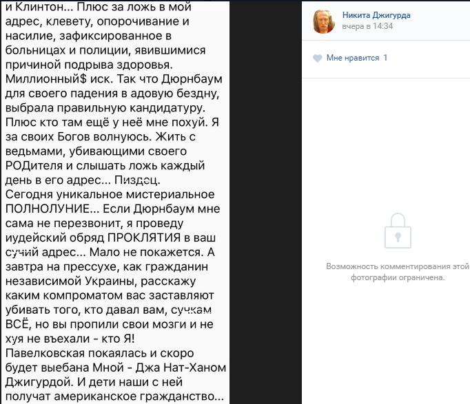 Скрин одного из посланий Джигурды, где он высказывается о Яне Павелковской
