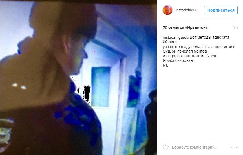 Пост Никиты Джигурды в Инстаграме о прибытии полицейских якобы по наущению Жорина