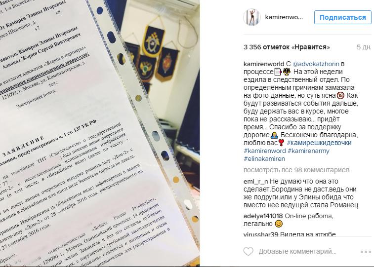 Пост Элины Карякиной о начале судебного дела с ТНТ