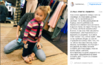 Ещё один пост Элины Камирен, обращённый к Задойнову, фото дочери Александры, ноябрь 2016