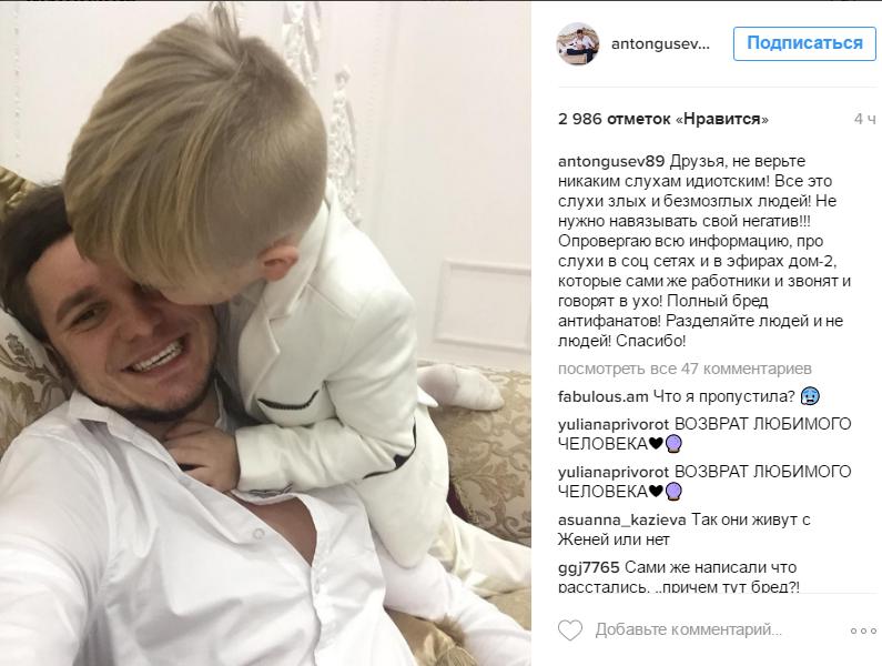 Фото Антона Гусева с сыном и пост с опровержением неизвестных слухов