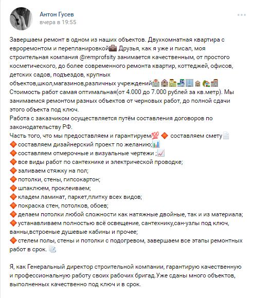 Пост Антона Гусева ВКонтакте с перечнем услуг своей строительной компании