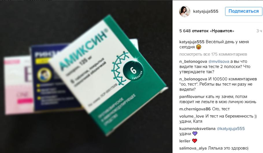 Провокационный пост Кати Жужи с намеком на беременность ноябрь 2016