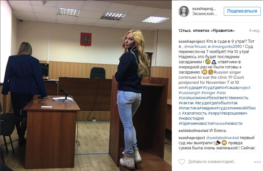 Фото Саши Проджект в суде в 2016 году , пост в Инстаграме