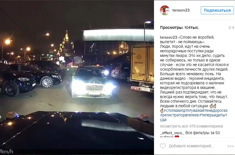 Пост Дмитрия Тарасова в Инстаграме о ДТП с его участием