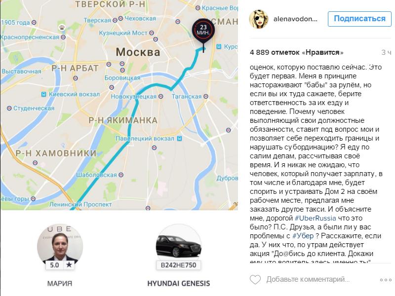 Продолжение поста Водонаевой про такси
