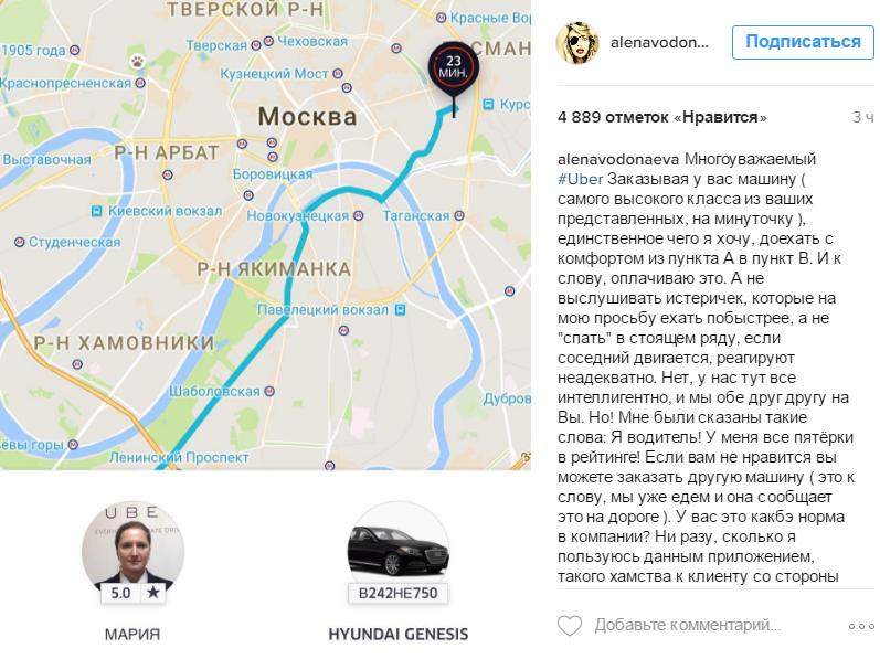 Скрин поста Алены Водонаевой про водителя такси