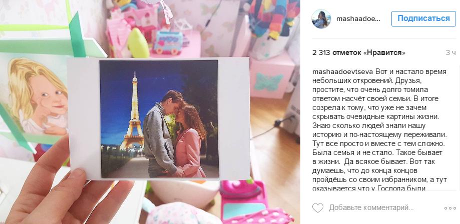 Пост Маши Адоевцевой (Круглыхиной) о разводе с мужем