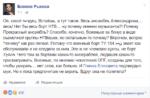 Удаленный пост Божены Рынски о гибели самолета ТУ-154 в декабре 2016
