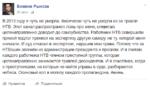 Второй пост Божены Рынски о крушении самолета ТУ-154 над Чёрным морем