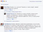 Некоторые комментарии к удаленному посту Божены Рынски о авиакатастрофе ТУ-154