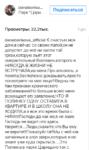 Пост Даны Борисовой о клевете со стороны Козлевича
