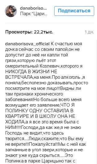 Пост Даны Борисовой о клевете со стороны Козловича