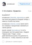 Комментарии Надежды Ермаковой об уходе с должности кастинг-директора