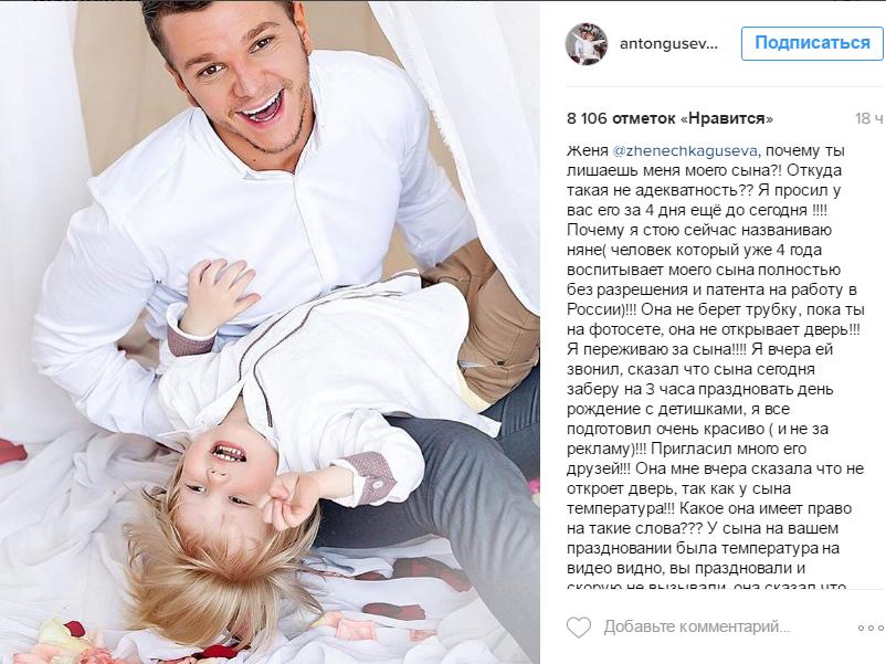 Пост Антона Гусева о скандале в день рождения сына