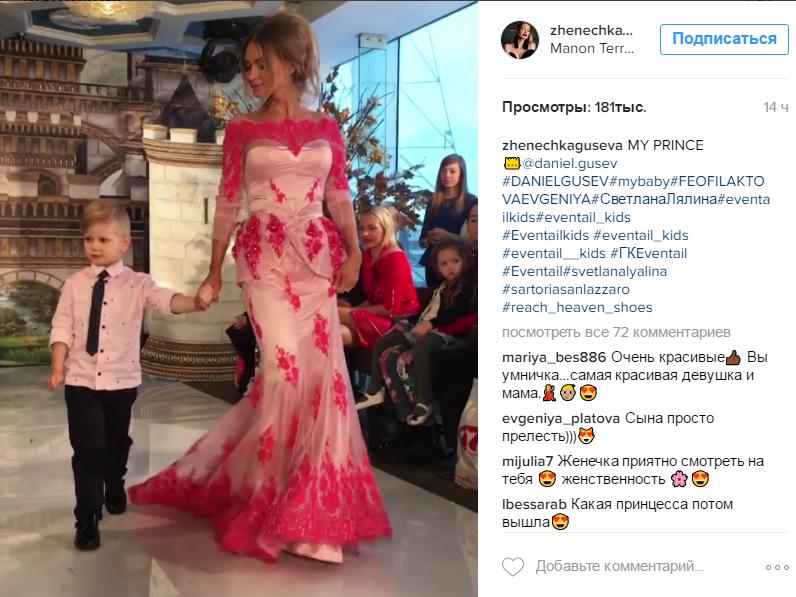 Пост в Инстаграме и фото Евгении Феофилактовой с сыном 2016 год