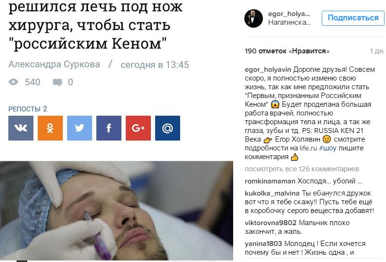 """Пост Егора Холявина в Инстаграме о начале """"превращения """" в Кена с помощью пластики"""