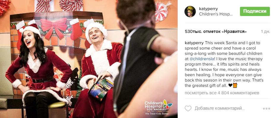 Кэти Перри (Katy Perry) и Орландо Блум (Orlando Bloom) фото во время выступления в детском госпитале Лос-Анджелеса. Пост из Инстаграма Кэти Перри