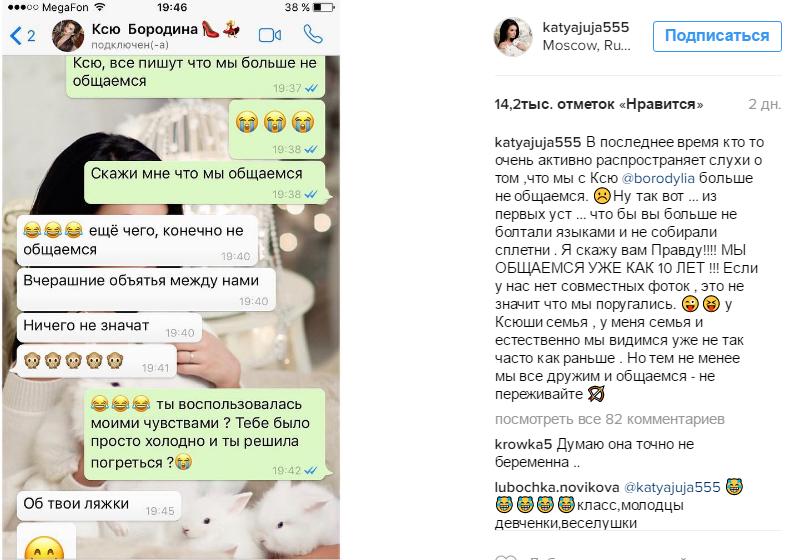 Пост Кати Жужи об отношениях с Ксенией Бородиной
