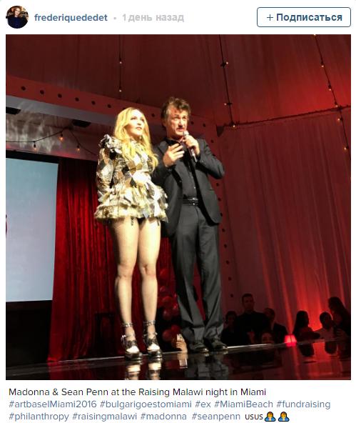 Мадонна и Шон Пенн на аукционе в декабре 2016, фото из Инстаграма одного из гостей мероприятия