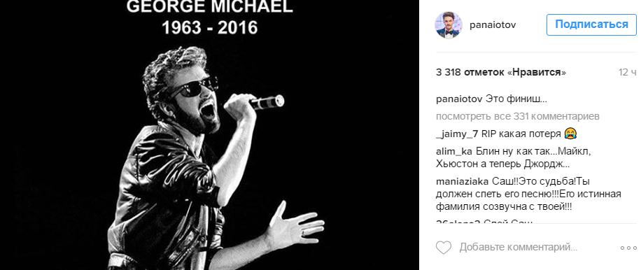 Памятный пост в Инстаграме Панайотова о Джордже Майкле