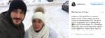 Тигран и Юля Салибековы фото 2016 из Инстаграма