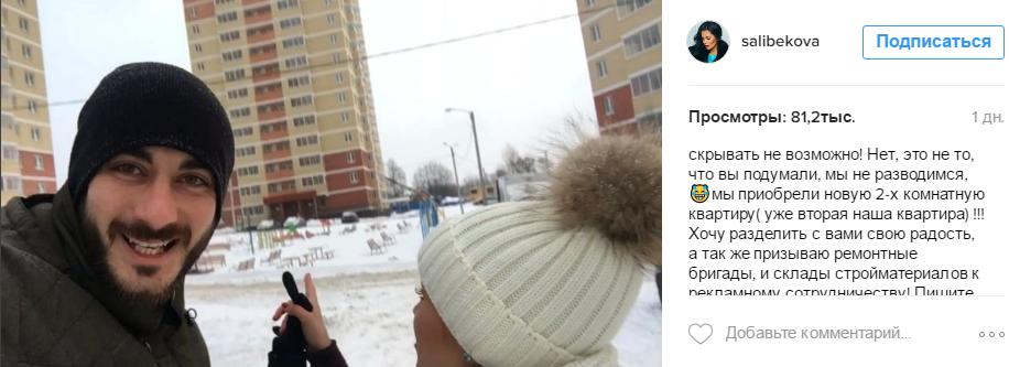 Пост о приобретении новой квартиры в Инстаграме Юли Салибековой и фото дома, где квартира находится