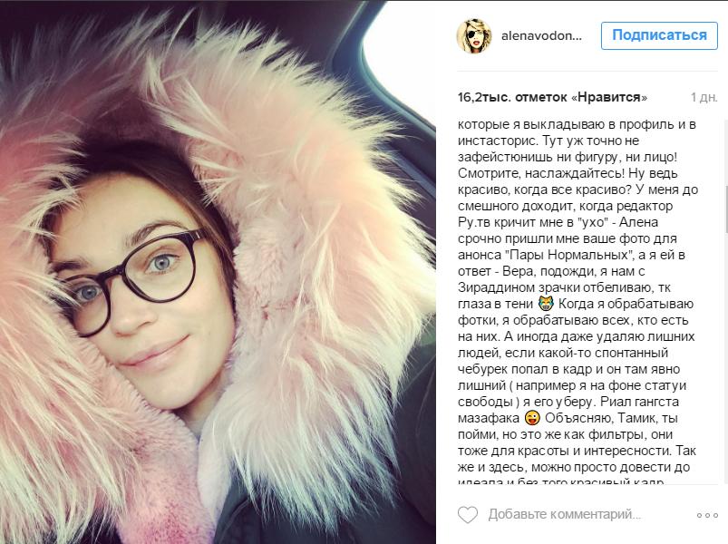 Скрин части поста Алены Водонаевой об обработке фотографий
