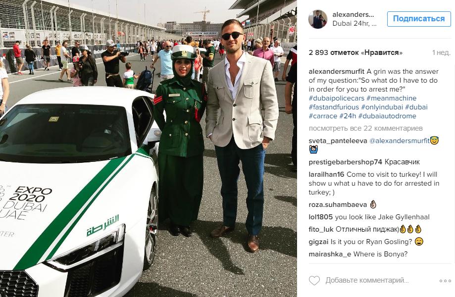 Алекс Смерфит в Дубае 2017 на фото он рядом с сотрудницей местной полиции,, русскоязычные комментаторы тут тоже отметились