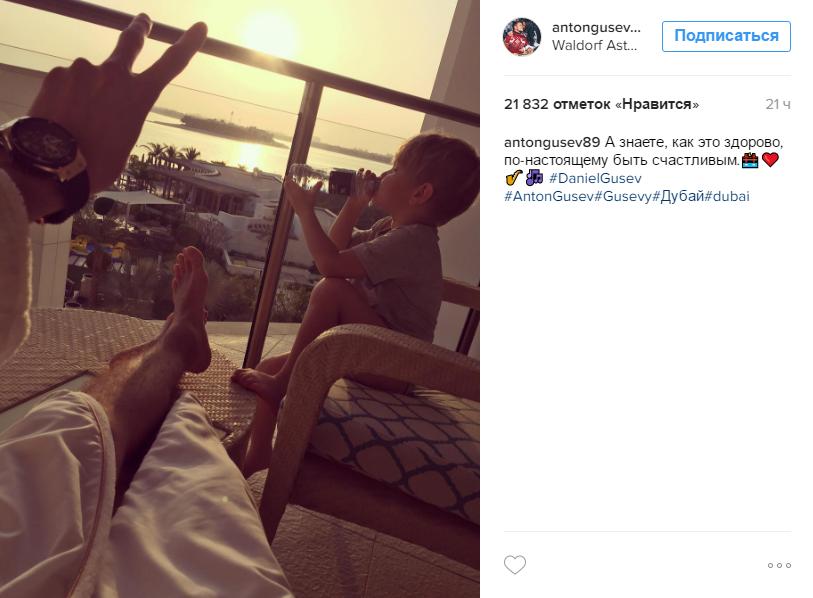 Антон Гусев с сыном в Дубае фото 2017