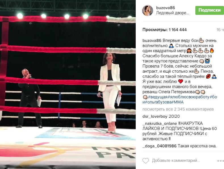 Фото Ольги Бузовой 2017 во время проведения турнира ММА в Пензе