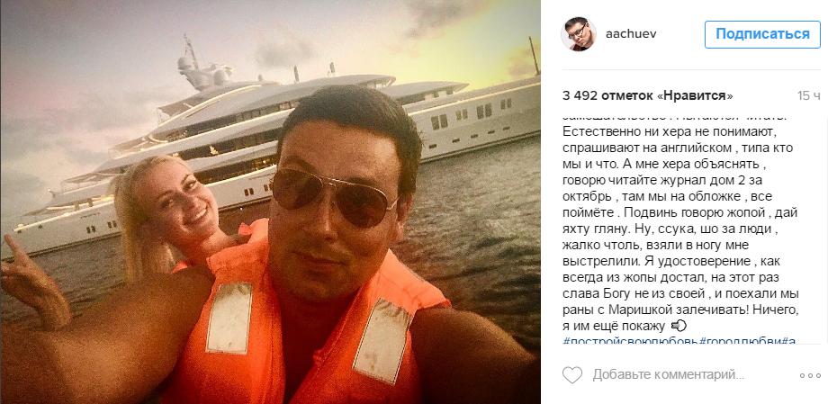 Пост в Инстаграме Андрея Чуева о якобы имевшем место происшествии на яхте шейха