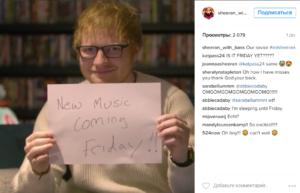 Эд Ширан фото 2017 и анонс в Инстаграме о релизе 6.01.2017 новой музыки