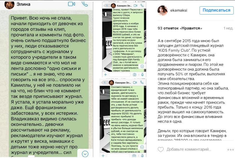 Часть 2 поста Екатерины Максимовой о сотрудничестве с Элиной Камирен
