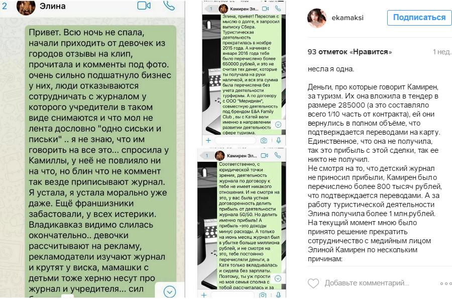 Часть 3 поста Екатерины Максимовой о конфликте с Камирен