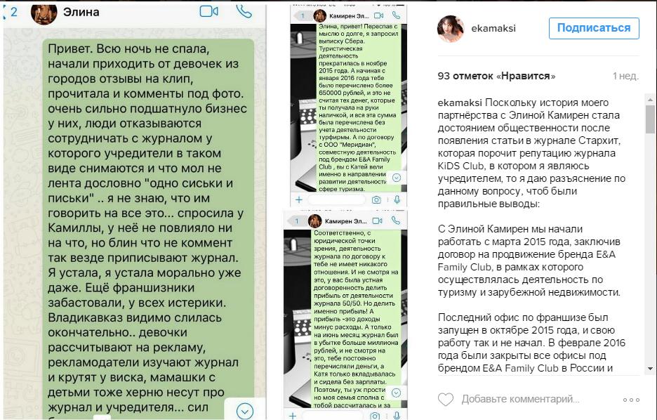 Пост Екатерины Максимовой о конфликте с Элиной Камирен, часть 1