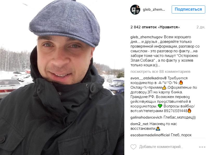 Пост Глеба Жемчугова в Инстаграме с просьбой к подписчикам и фото 2017 года