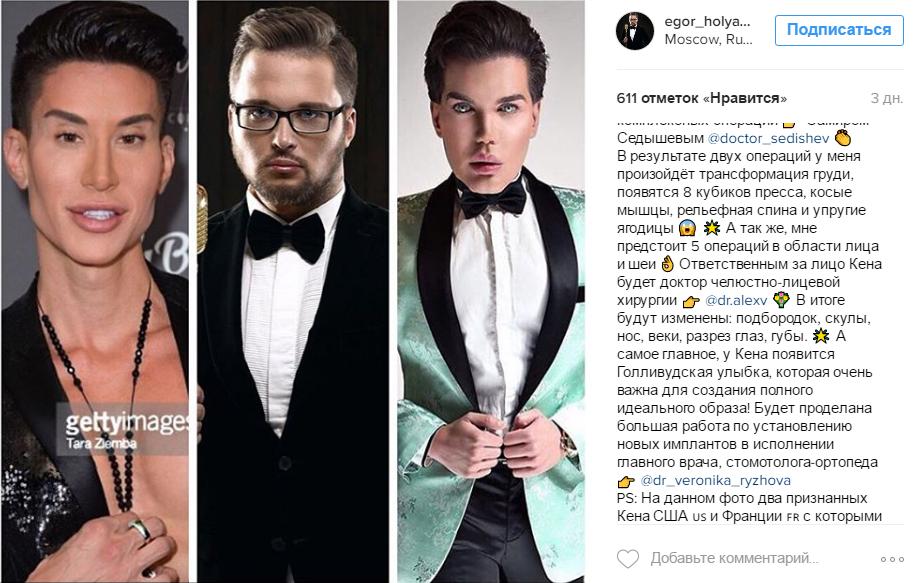 """Пост Егора Холявина в Инстаграме о начале трансформации и фото других """"Кенов"""""""