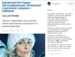 Пост Кати Гордон в Инстаграме и фото 2017 года
