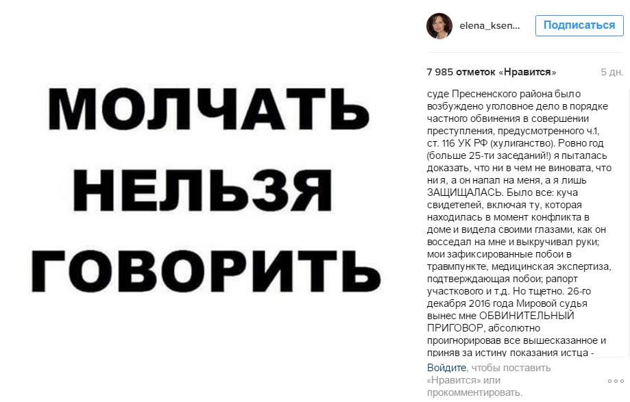 Пост Елены Ксенофонтовой в Инстаграме о конфликте с бывшим мужем и приговоре суда