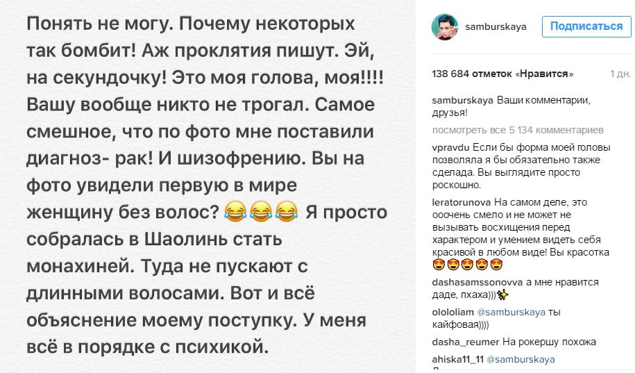 Ответ Настасьи Самбурской на негативные комментарии по поводу бритья волос